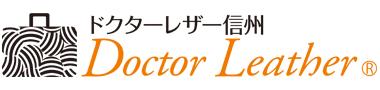 革・靴修理専門店ドクターレザー信州
